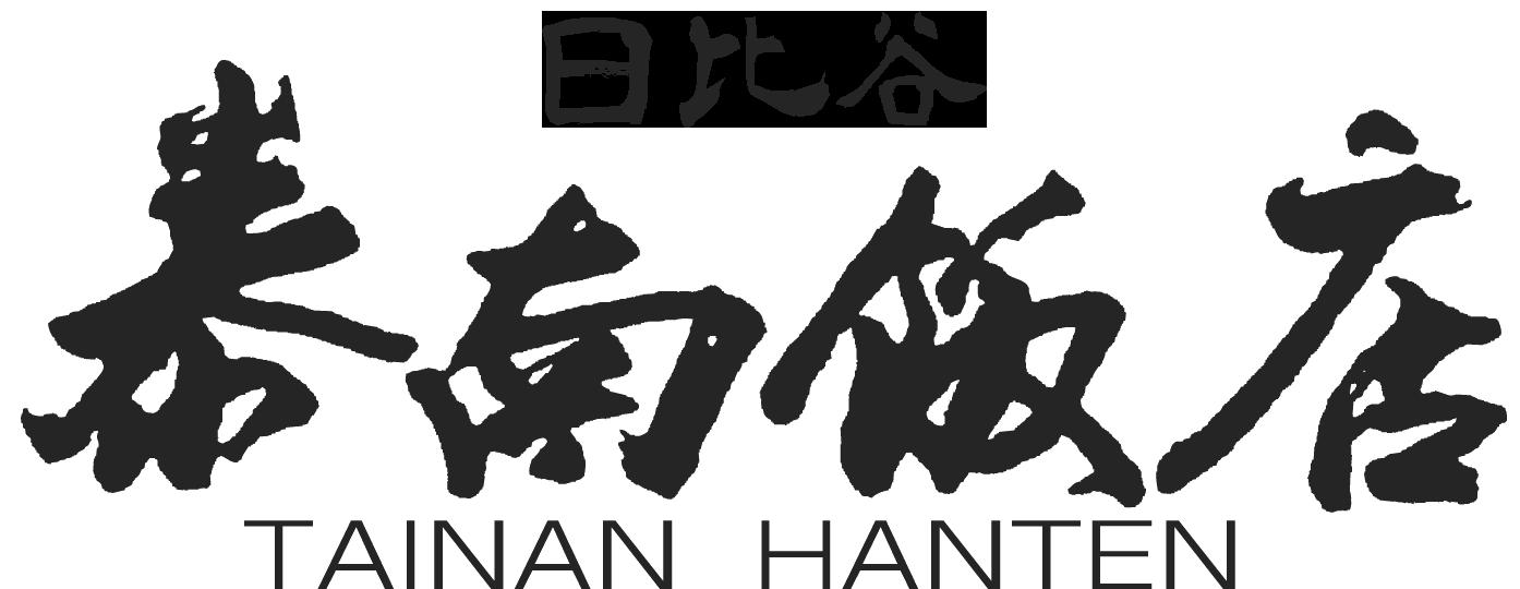 【公式】日比谷 泰南飯店 ホームページ
