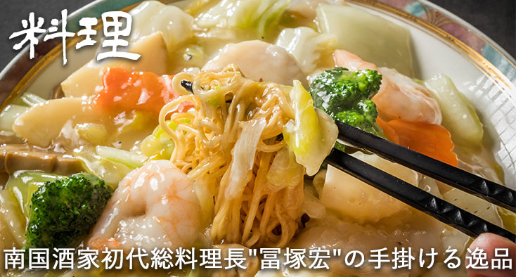 料理_南国酒家初代総料理長「冨塚宏」の手掛ける逸品